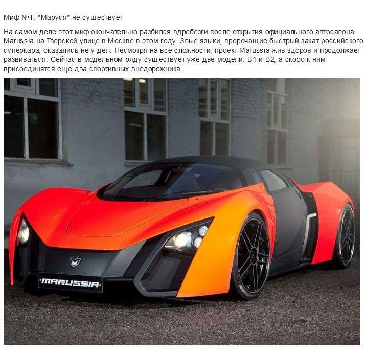 Российский суперкар от Николая Фоменко под названием Marussia