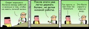 smeshnie_comix_na_zapilili.ru_20