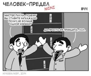 smeshnie_comix_na_zapilili.ru_22