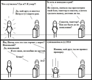 smeshnie_comix_na_zapilili.ru_25