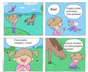 smeshnie_comix_na_zapilili.ru_37