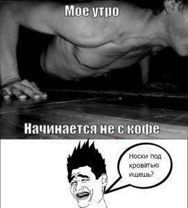 smeshnie_comix_na_zapilili.ru_39
