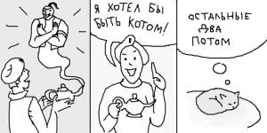 smeshnie_comix_na_zapilili.ru_49