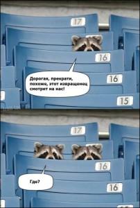 smeshnie_comix_na_zapilili.ru_59