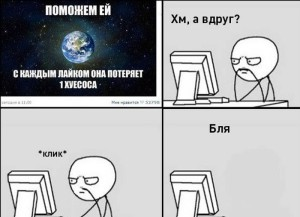 smeshnie_comix_na_zapilili.ru_6