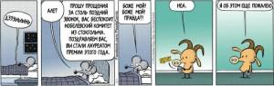 smeshnie_comix_na_zapilili.ru_64