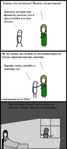 smeshnie_comix_na_zapilili.ru_66
