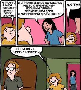 smeshnie_comix_na_zapilili.ru_76
