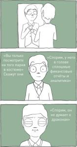 smeshnie_comix_na_zapilili.ru_81