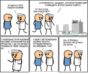 smeshnie_comix_na_zapilili.ru_9