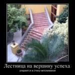 лестница демотиватор костер житель совсем небольшим