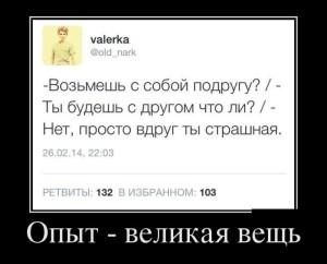 demotivatory_19