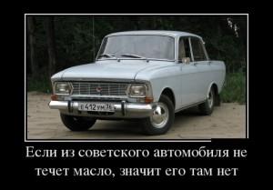 prikolnie_demotivators_zapilili.ru_13