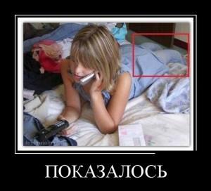 prikolnie_demotivators_zapilili.ru_16