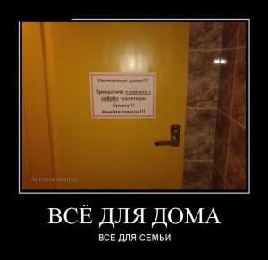 prikolnie_demotivators_zapilili.ru_29