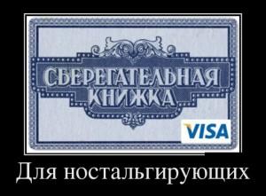 prikolnie_demotivators_zapilili.ru_33