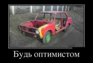 prikolnie_demotivators_zapilili.ru_4