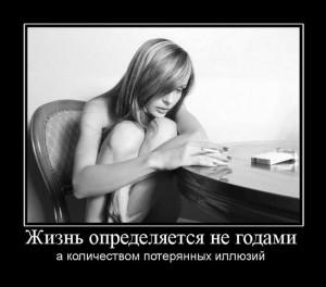 prikolnie_demotivators_zapilili.ru_48