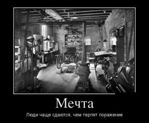 prikolnie_demotivators_zapilili.ru_6