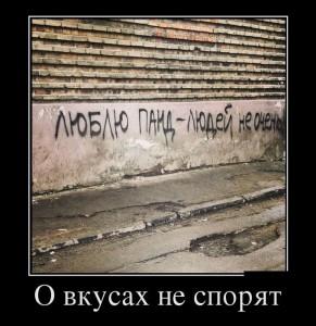 prikolnie_demotivators_zapilili.ru_60