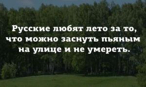 prikolnie_kartinki_na_zapilili.ru_129