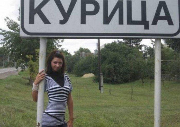 Названия городов и деревень, которые вас рассмешат (21 фото)