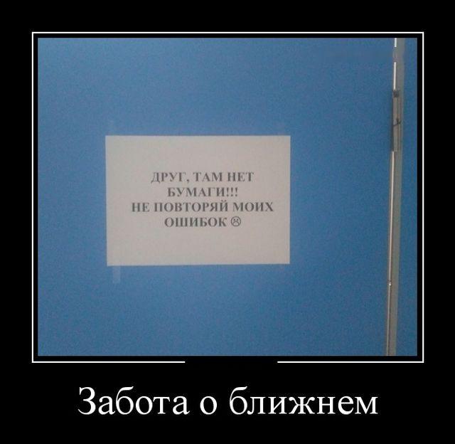 demotivatory_27