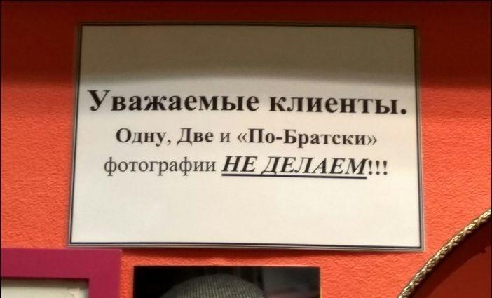 smeshnie_nadpisi_15
