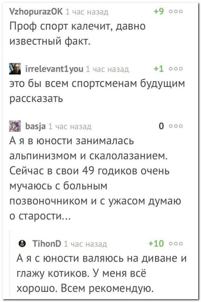 Смешные комментарии из социальных сетей. ( 42 скриншота)