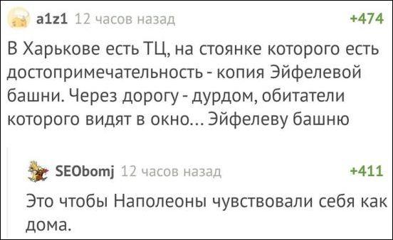 smeshnie_kommenti_zapilili.ru_12