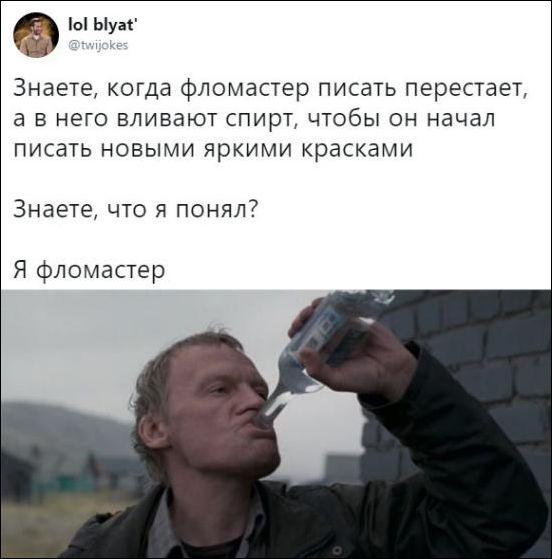 smeshnie_kommenti_zapilili.ru_26