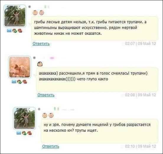smeshnie_kommenti_zapilili.ru_37