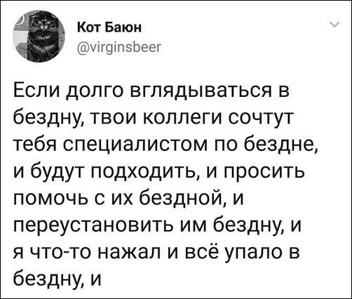 smeshnie_kommenti_zapilili.ru_43