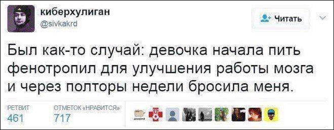 smeshnie_kommenti_zapilili.ru_44