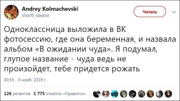 smeshnie_kommenti_zapilili.ru_45