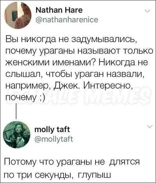 smeshnie_kommenti_zapilili.ru_67