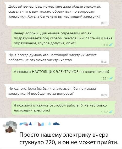 smeshnie_kommenti_zapilili.ru_79