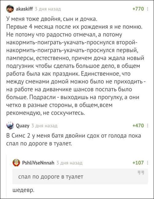smeshnie_kommenti_zapilili.ru_88