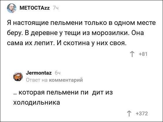 smeshnie_kommenti_zapilili.ru_9