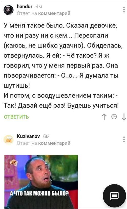 smeshnie_kommenti_zapilili.ru_92