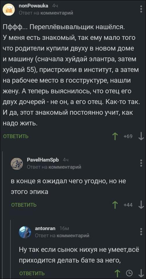 smeshnie_kommenti_zapilili.ru_94